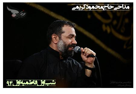 مراسم شب اول دهه اول فاطمیه 94 - امامزاده علی اکبر چیذر - حاج محمود کریمی