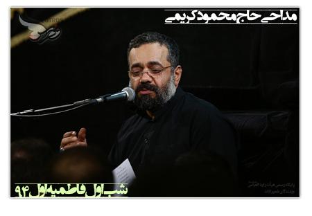 مراسم شب دوم دهه اول فاطمیه 94 - امامزاده علی اکبر چیذر - حاج محمود کریمی