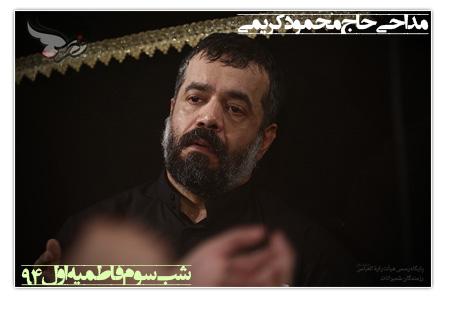 مراسم شب سوم دهه اول فاطمیه 94 - امامزاده علی اکبر چیذر - حاج محمود کریمی
