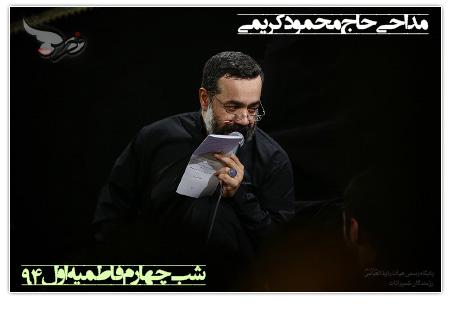 مراسم شب چهارم دهه اول فاطمیه 94 - امامزاده علی اکبر چیذر - حاج محمود کریمی