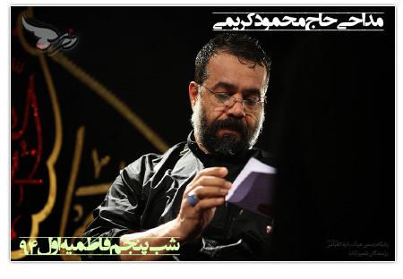 مراسم شب پنجم دهه اول فاطمیه 94 - امامزاده علی اکبر چیذر - حاج محمود کریمی