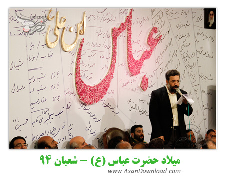 دانلود مولودی شب میلاد حضرت عباس (ع) - حاج محمود کریمی - چیذر - شعبان 94