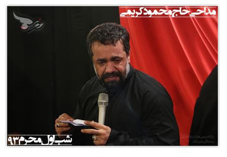 مراسم شب اول محرم 1393 - هیئت رایه العباس و ثارالله - مداحی حاج محمود کریمی