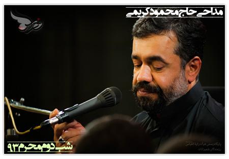 مراسم شب دوم محرم 1393 - هیئت رایه العباس و ثارالله - مداحی حاج محمود کریمی