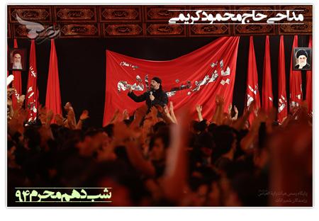 مراسم شب عاشورا محرم 1394 - هیئت رایه العباس - مداحی حاج محمود کریمی