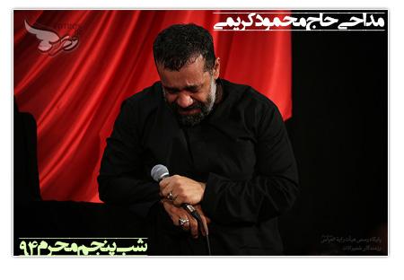 مراسم شب پنجم محرم 1394 - هیئت رایه العباس - مداحی حاج محمود کریمی
