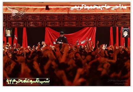 مراسم شب تاسوعا محرم 1394 - هیئت رایه العباس - مداحی حاج محمود کریمی