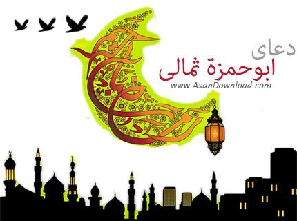 دانلود دعای ابو حمزه ثمالی با نوای دلنشین مداحان منتخب فارسی و عربی