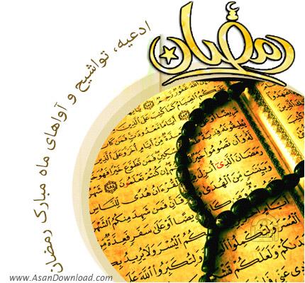 دانلود ادعیه، تواشیح و آواهای ماه مبارک رمضان