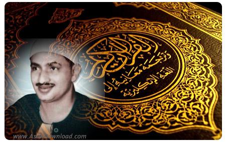 دانلود ترتیل قرآن کریم با صدای استاد محمد صديق منشاوی به تفکیک سوره