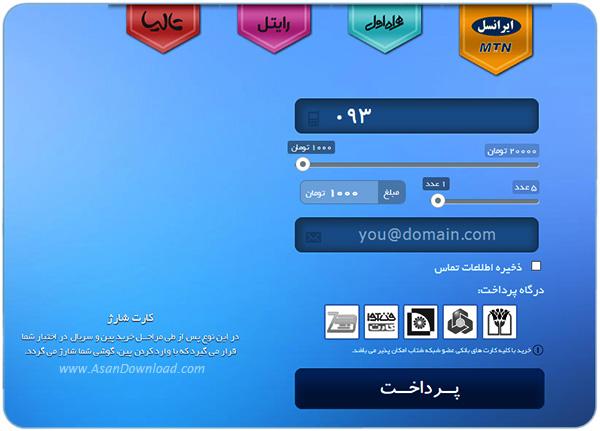 راهنمای خرید اینترنتی کارت شارژ، پین کد ایرانسل، همراه اول، رایتل و تالیا از فروشگاه آسان شارژ