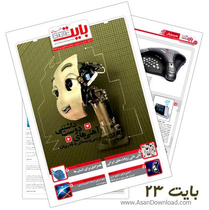 دانلود بایت شماره 23 - هفته نامه فناوری اطلاعات روزنامه خراسان