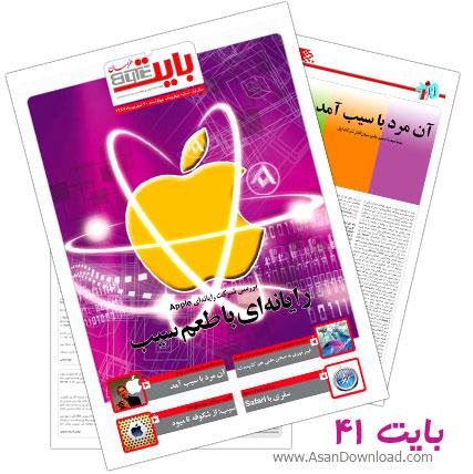 دانلود بایت شماره 41 - هفته نامه فناوری اطلاعات روزنامه خراسان