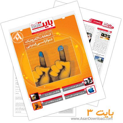 دانلود بایت شماره 3 - هفته نامه فناوری اطلاعات روزنامه خراسان