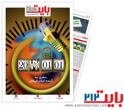 دانلود بایت شماره 212 - هفته نامه فناوری اطلاعات روزنامه خراسان