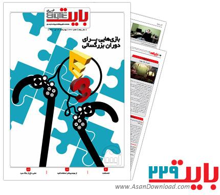 دانلود بایت شماره 229 - هفته نامه فناوری اطلاعات روزنامه خراسان