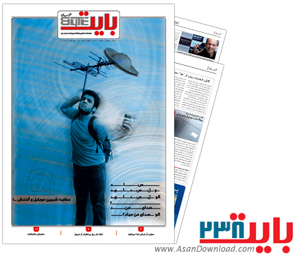 دانلود بایت شماره 238 - هفته نامه فناوری اطلاعات روزنامه خراسان