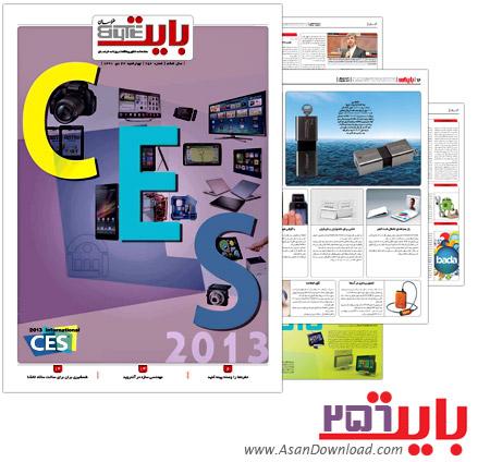 دانلود بایت شماره 256 - هفته نامه فناوری اطلاعات روزنامه خراسان