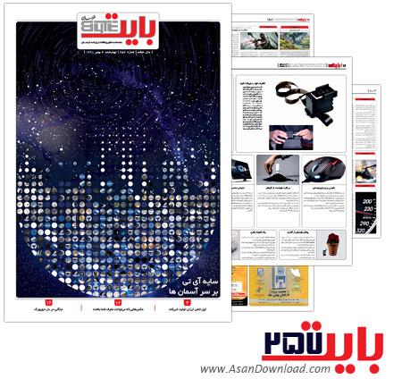 دانلود بایت شماره 257 - هفته نامه فناوری اطلاعات روزنامه خراسان
