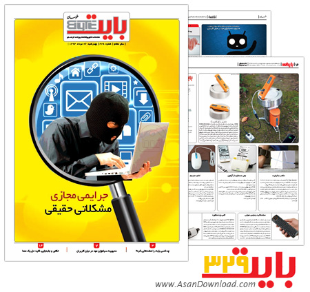 دانلود بایت شماره 329 - هفته نامه فناوری اطلاعات روزنامه خراسان