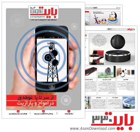 دانلود بایت شماره 330 - هفته نامه فناوری اطلاعات روزنامه خراسان