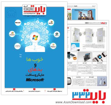 دانلود بایت شماره 332 - هفته نامه فناوری اطلاعات روزنامه خراسان