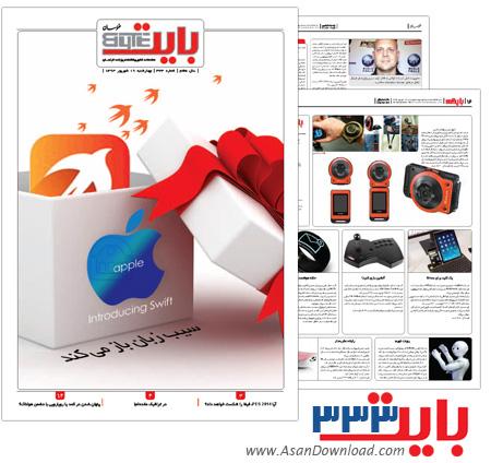 دانلود بایت شماره 333 - هفته نامه فناوری اطلاعات روزنامه خراسان
