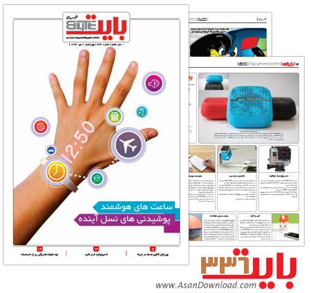 دانلود بایت شماره 336 - هفته نامه فناوری اطلاعات روزنامه خراسان