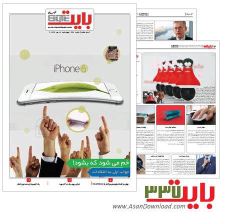 دانلود بایت شماره 337 - هفته نامه فناوری اطلاعات روزنامه خراسان