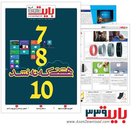 دانلود بایت شماره 339 - هفته نامه فناوری اطلاعات روزنامه خراسان