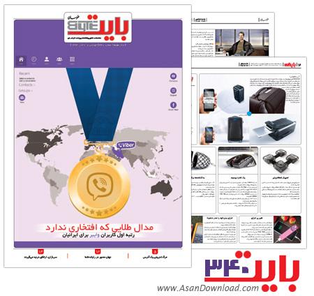 دانلود بایت شماره 340 - هفته نامه فناوری اطلاعات روزنامه خراسان