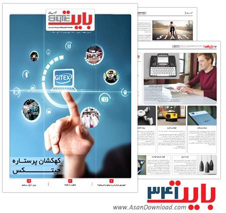 دانلود بایت شماره 341 - هفته نامه فناوری اطلاعات روزنامه خراسان