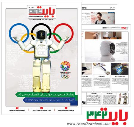 دانلود بایت شماره 342 - هفته نامه فناوری اطلاعات روزنامه خراسان