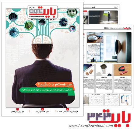 دانلود بایت شماره 343 - هفته نامه فناوری اطلاعات روزنامه خراسان