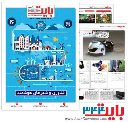 دانلود بایت شماره 344 - هفته نامه فناوری اطلاعات روزنامه خراسان