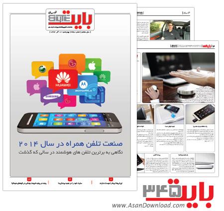 دانلود بایت شماره 345 - هفته نامه فناوری اطلاعات روزنامه خراسان