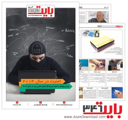 دانلود بایت شماره 346 - هفته نامه فناوری اطلاعات روزنامه خراسان
