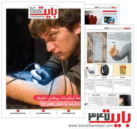 دانلود بایت شماره 347 - هفته نامه فناوری اطلاعات روزنامه خراسان