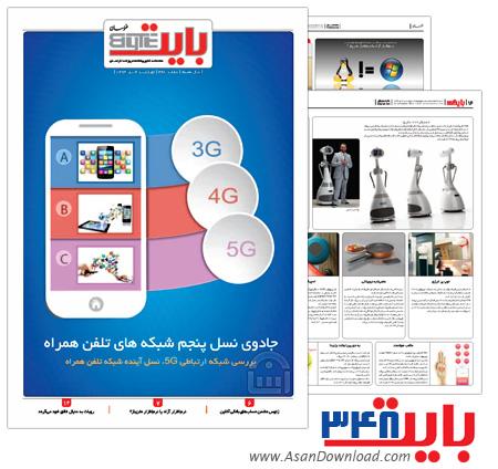 دانلود بایت شماره 348 - هفته نامه فناوری اطلاعات روزنامه خراسان