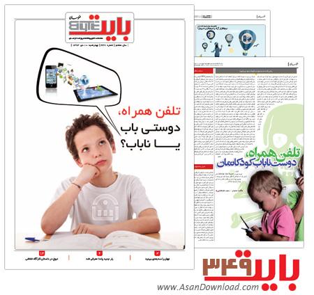 دانلود بایت شماره 349 - هفته نامه فناوری اطلاعات روزنامه خراسان