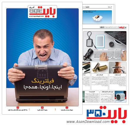 دانلود بایت شماره 350 - هفته نامه فناوری اطلاعات روزنامه خراسان