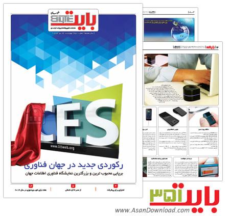 دانلود بایت شماره 351 - هفته نامه فناوری اطلاعات روزنامه خراسان