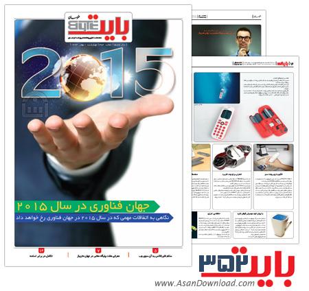 دانلود بایت شماره 352 - هفته نامه فناوری اطلاعات روزنامه خراسان