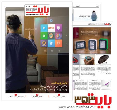 دانلود بایت شماره 353 - هفته نامه فناوری اطلاعات روزنامه خراسان
