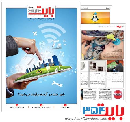 دانلود بایت شماره 354 - هفته نامه فناوری اطلاعات روزنامه خراسان