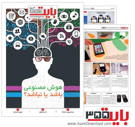 دانلود بایت شماره 355 - هفته نامه فناوری اطلاعات روزنامه خراسان