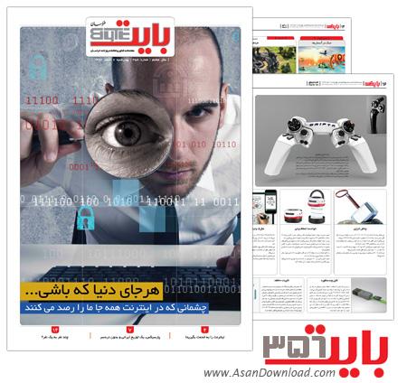 دانلود بایت شماره 356 - هفته نامه فناوری اطلاعات روزنامه خراسان