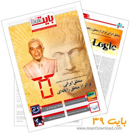 دانلود بایت شماره 39 - هفته نامه فناوری اطلاعات روزنامه خراسان