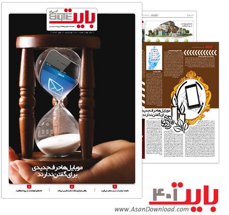 دانلود بایت شماره 401 - هفته نامه فناوری اطلاعات روزنامه خراسان