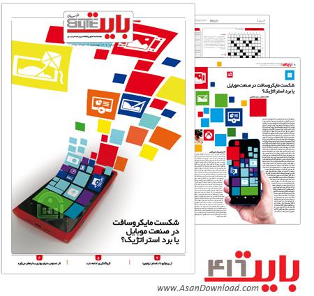 دانلود بایت شماره 416 - هفته نامه فناوری اطلاعات روزنامه خراسان